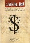 Words and money (in Arabic), André Schiffrin